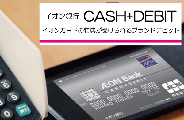 イオン銀行CASH+DEBIT(イオンカードの特典が受けられるブランドデビット)