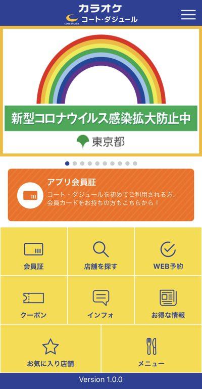 コートダジュールのアプリ