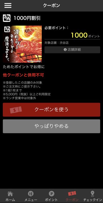 牛角アプリのクーポン