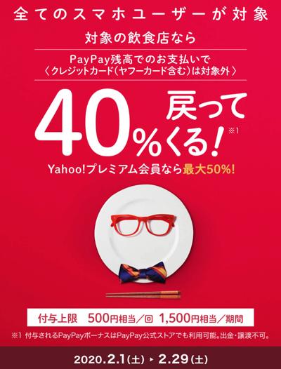 PayPayの飲食店で40%還元キャンペーン