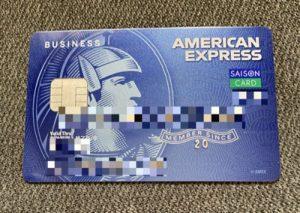 セゾンコバルト・アメリカン・エキスプレス・カードの実物