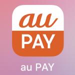 au PAYについて(auが提供するQRコード決済サービスの使い方まとめ)