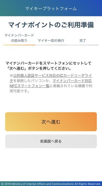 マイナポイントアプリ