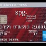SPGアメックスカード(高レートで幅広いマイルと交換できる最強の呼び声も高いカード(Marriott Bonvoyアメックスカードに変更予定))