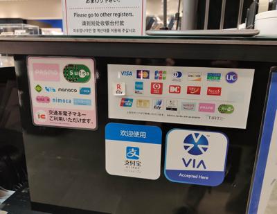 羽田空港のアクセプタンスマーク