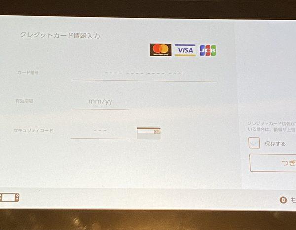 D ニンテンドー 払い カード プリペイド