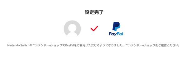 ニンテンドーeショップで利用するPayPal払いの設定