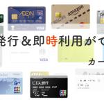 即時発行&即時利用ができるクレジットカード、デビットカード、プリペイドカード一覧