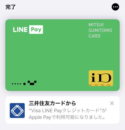 Visa LINE PayクレジットカードをApple Payに登録(iD)