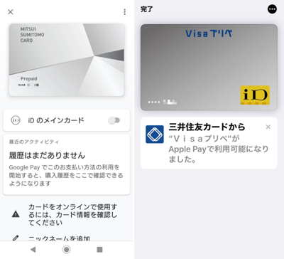 VisaプリペをGoogle Pay、Apple PayのiDで利用