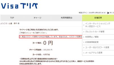 Visaプリペのマイページ