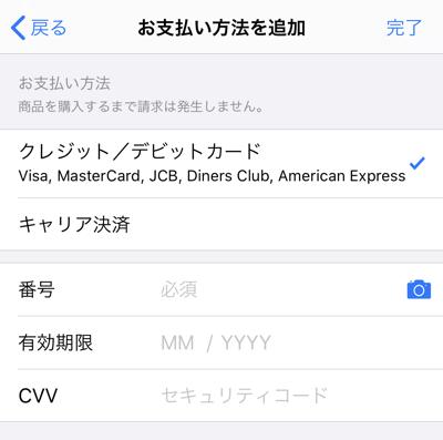 Apple IDにクレジットカードを登録