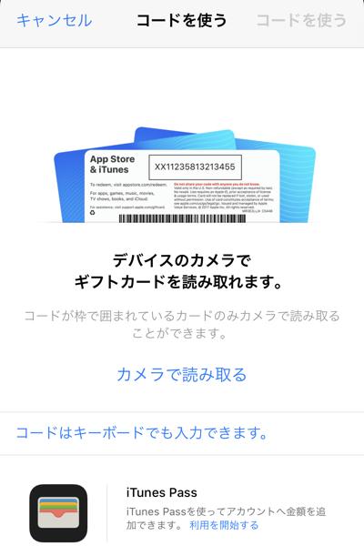 Apple IDのギフトカード登録画面