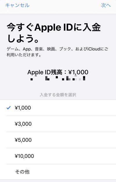 Apple IDに入金する画面