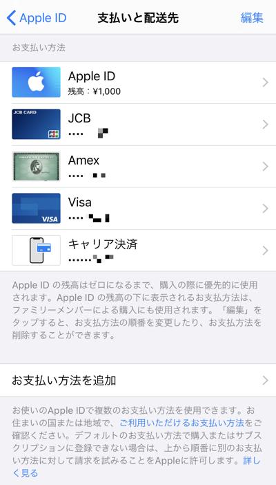 Apple IDの支払い方法