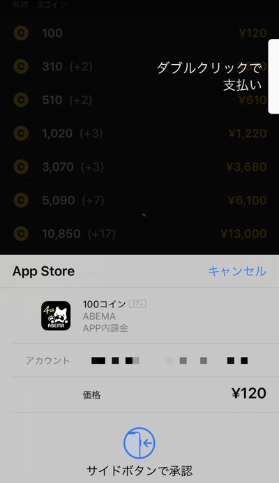 Apple IDで指定された支払い方法で支払い