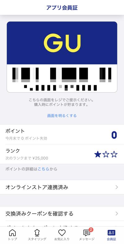 GUオンラインショップの会員画面