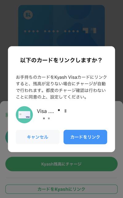 Kyashにカードをリンクする