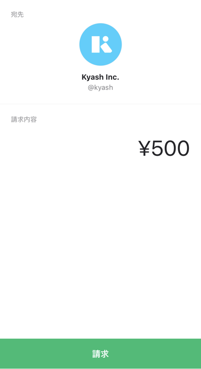 Kyashの請求画面