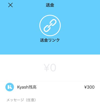 Kyashの送金リンク