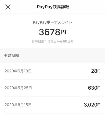 PayPayボーナスライトの有効期限画面