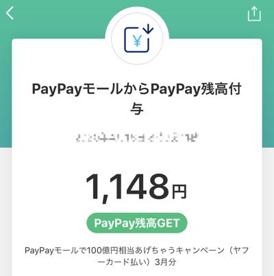 PayPayボーナスライトの付与画面