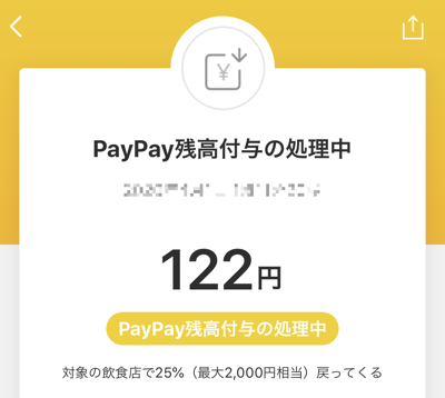 PayPayボーナス付与画面