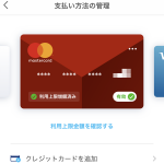 PayPayはクレジットカードが使えないお店でも間接的にカード払いができるのが便利