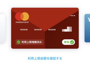 PayPayのクレジットカード払い
