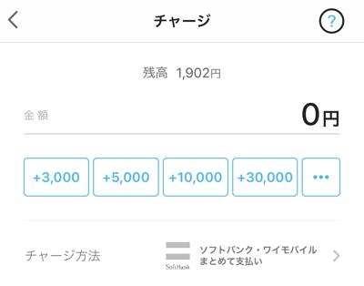 PayPayのソフトバンク・ワイモバイルまとめて支払い