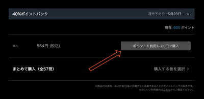 U-NEXTのポイントで商品を購入する画面