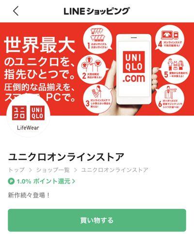 ユニクロ(GU)オンラインショップのLINEショッピング画面