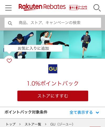 ユニクロ(GU)オンラインショップの楽天リーベイツ画面