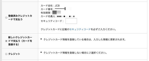 ユニクロオンラインストアのクレジットカード情報入力画面