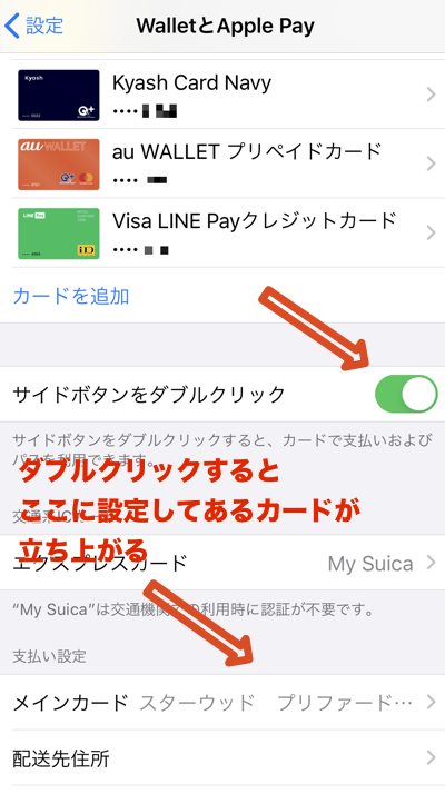 Apple Payのホームボタン/サイドボタン設定(ダブルクリック設定)
