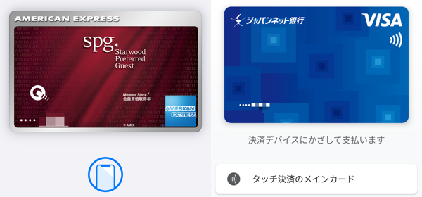 Apple PayとGoogle PayのNFC Pay