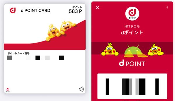 Apple PayとGoogle Payのポイントカード機能