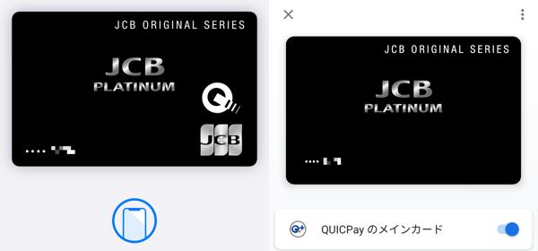 Apple PayとGoogle PayのQUICPay