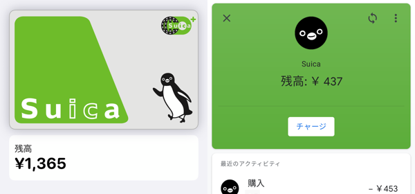 Apple PayとGoogle PayのSuica