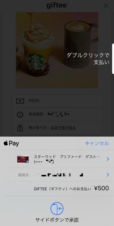 WEB(アプリ)でApple Payの支払い方法選択画面