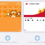 Apple Payのポイントカード機能(Pontaポイントカード / dポイントカード)について