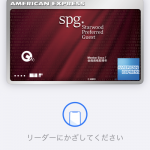 Apple Payの支払い方法(Suica / PASMO / iD / QUICPay / 各種NFC Pay / オンライン決済)