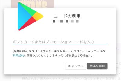 Google Playギフトカードのコードを入力する画面