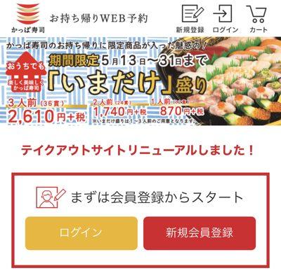 かっぱ寿司のお持ち帰りWEB予約