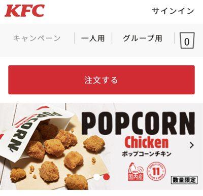 KFCネットオーダー
