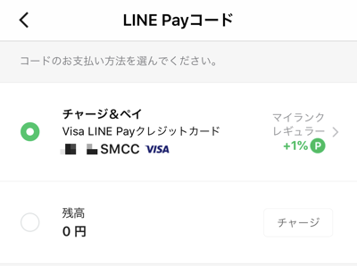 LINE Payのコード決済の支払い方法