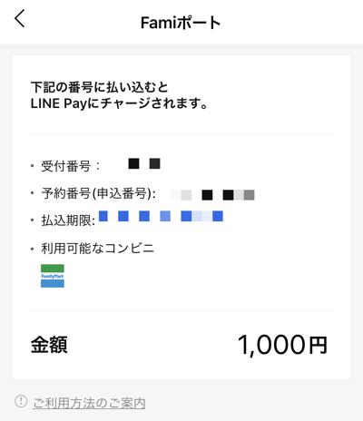LINE PayアカウントにFamiポートからチャージ
