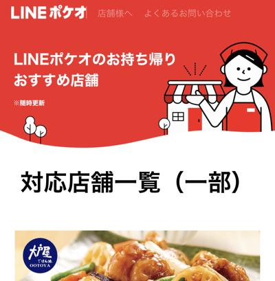 LINEポケオ