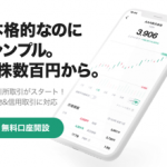 LINE証券の支払い方法