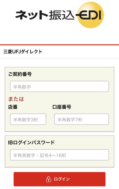 LINE証券のクイック入金で三菱UFJ銀行を選択した際のログイン画面